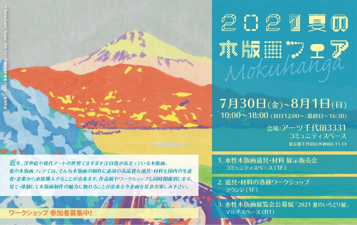 2105mokuhanBanner_HP.jpg
