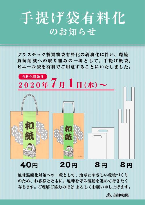 shoppingbag_200627
